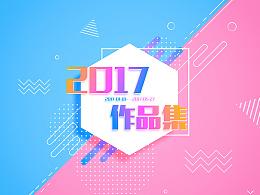 #2017上半年作品集(平面/插画)