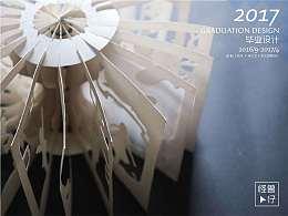原创作品:毕业设计-纸韵-文化品牌设计#青春答卷2017#字恋青春#