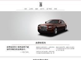 劳斯莱斯企业网站