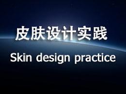 第一次练习做软件皮肤呀。请各位拍砖!