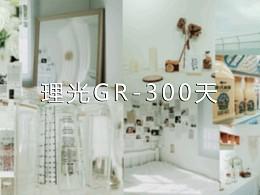 理光GR记录生活的300天