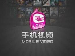 手机视频i门户HTML5版UI