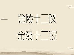 蟹小炒-金陵十二钗