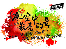 """5KM THE LIGHT ROAD""驿站主题"