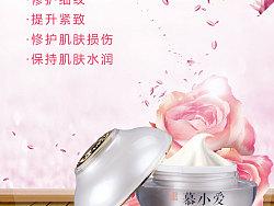 慕小爱美妆化妆品淡纹霜-03 by AHui丶