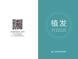 上海植发费用精益6华美