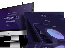 深蓝科技类融资路演创业商业计划书PPT模板