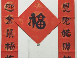 【不二堂·新春贺喜·庚子大吉】