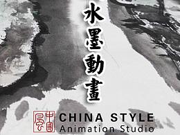 中国风动画工作室作品集