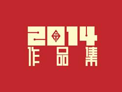 2014作品集 by 大蒜苗