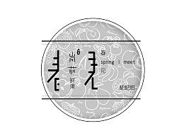 logo设计 | logo包装设计 【春见·耙耙柑】