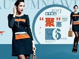 秋季 专题 淘宝 banner 服装 折纸 裙子 女装 设计 电子商务 商场 商城