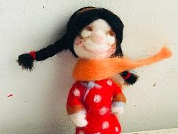 羊毛毡小妞儿
