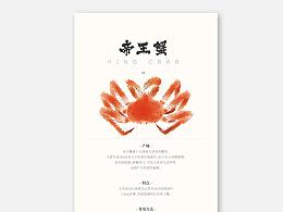MENU | 蟹王道  插画菜单排版