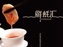 鲜蚝汇海鲜烧烤主题餐厅品牌设计
