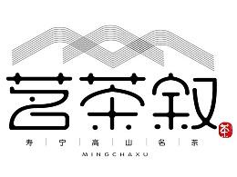 一组茗茶叙字体设计