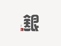 """""""银""""字体设计/创意字体/LOGO字体/中国民族风字体"""