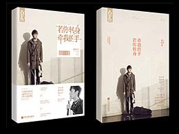 【封面】2014书装作品(二)