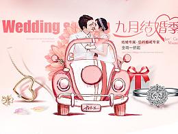 珠宝首页、结婚季