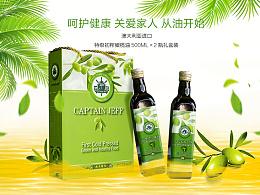 澳洲进口橄榄油