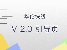 华佗快线V 2.0 引导页