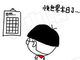 小明系列漫画——末日计划
