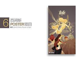 百词斩poster项目6