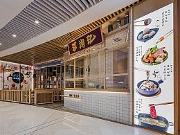餐饮空间设计·深湖记深圳来福士