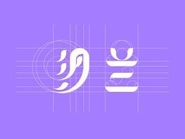 汐兰/Sheeran 化妆品 护肤品 品牌设计 VI识别系统设计