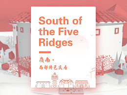 岭南特色民居(局部)丨South of the Five Ridges丨Residence