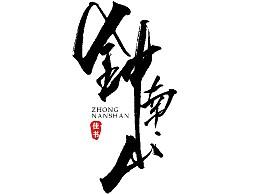 手写创意字体logo设计