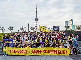 站酷十周年-上海市内趴