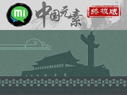 《中国元素》-终极版