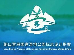 衡山萱洲国家湿地公园标志设计提案