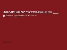 秦皇岛开发区国有资产经营有限公司标志设计提案