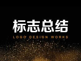 logo设计汇总