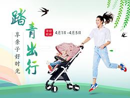 爱贝丽京东踏青节主题页面