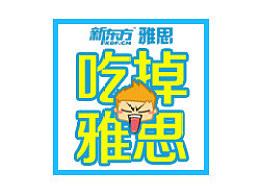 """北京新东方""""吃掉雅思""""输入法"""