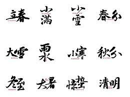 24节气之书法字体设计