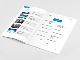 2015年10月给公司做的宣传画册