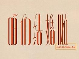 字体设计练习3篇