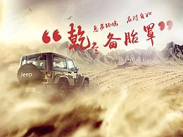汽车首页  海报