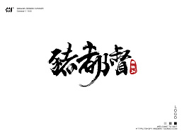 【cvinner】三简设计丨肖维野纳猪都督快餐书法字体设计