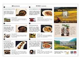 《青木纯品食菜单》
