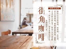 街角咖啡项目画册