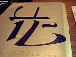 黑夜之书《花开的暗暝》来自希梵凯睿