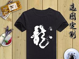 T恤设计 原创图案 书法龙字