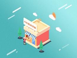 《C小姐冰淇淋》图形设计