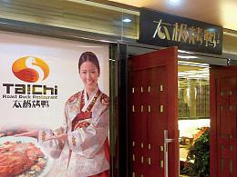 太极烤鸭餐厅VI及推广