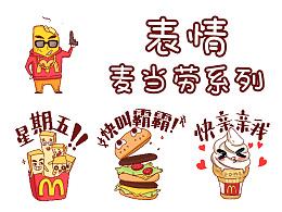 【麦当劳系列】表情gif制作